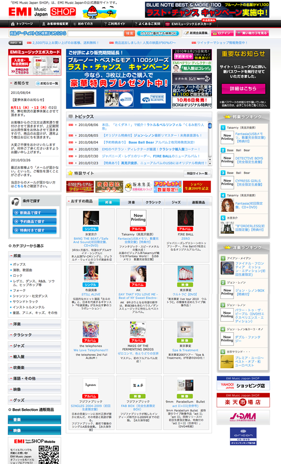EMI MUSIC JAPAN OFFICIAL EC | FLOSSinc.